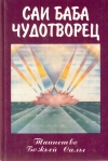 Купить книгу Говард Мерфет - Саи Баба - Чудотворец