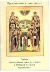 Купить книгу [автор не указан] - Пролавление в лике Собора преподобных отцев и старцев в Оптиной Пустыни просиявших