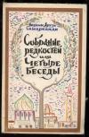Купить книгу Самарканди Н. А. - Собрание редкостей, или Четыре беседы. Пер. с персидского.