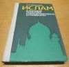 Купить книгу Меркулов, К.А. - Ислам в мировой политике и международных отношениях