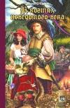 Купить книгу Андрей Ерпылев - В когтях неведомого века