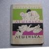 Агрия Барто - Лешенька, Лешенька