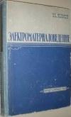 Купить книгу Дроздов, Н. Г.; Никулин - Электроматериаловедение