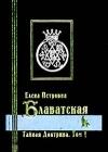 Купить книгу Блаватская, Елена Петровна - Тайная Доктрина В 2 томах