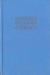 Купить книгу ред. Рахманов, И. В.; Глен-Шестакова, Н. В.; Линднер, В. Б. и др. - Немецко-русский словарь
