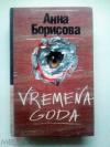 Купить книгу Акунин Борис (Анна Борисова) - VREMENA GODA