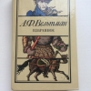 Купить книгу А. Ф. Вельтман - Избранное