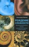 Купить книгу Александр Марков - рождение сложности. Эволюционная биология сегодня: неожиданные открытия и новые вопросы