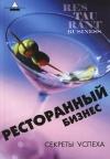Купить книгу Дементьева, Е.П. - Ресторанный бизнес: секреты успеха