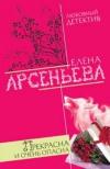 Купить книгу Арсеньева Елена - Прекрасна и очень опасна