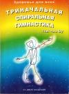 Купить книгу Пак Джэ Ву - Триначальная спиральная гимнастика