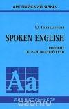 Купить книгу Ю. Голицынский - Spoken English. Пособие по разговорной речи