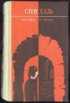 купить книгу Стендаль - Красное и черное