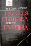 Купить книгу Николай Леонов - Одиссея сыщика Гурова: Явка с повинной. Ловушка. Выстрел