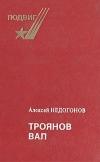 Купить книгу Алексей Недогонов - Троянов вал