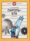 Купить книгу Сухорукова, А. - Пароль - БТА