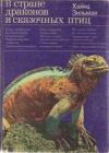 Купить книгу Хайнц Зильман - В стране драконов и сказочных птиц