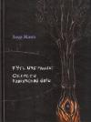 Купить книгу Заур Жанэ - Путь избранных: Секреты Кавказской йоги