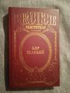 Купить книгу Смирнов С. - Царь горы, или Тайна Кира Великого