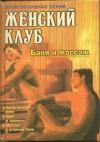Купить книгу  - Женский клуб. Баня и массаж