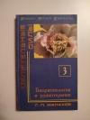 купить книгу Малахов Г. П. - Биоритмология и уринотерапия. (Целительные силы)..
