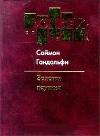 Саймон Гандольфи - Золотая паутина