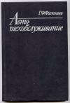 Купить книгу Фастовцев Ф. - Автотехобслуживание.