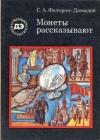 Купить книгу Федоров-Давыдов Г. А. - Монеты рассказывают