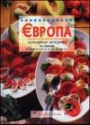 Купить книгу  - Европа. Кулинарные экскурсии по странам Европейского Союза