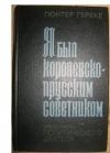 Купить книгу Гереке Гюнтер - Я был королевско-прусским советником