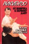 Купить книгу Алан Флоке - Айкибудо. От новичка к первому дану