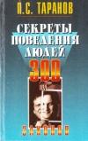 Купить книгу П. С. Таранов - Секреты поведения людей: Опыт всемирной энциклопедии жизни людей в законах и примерах