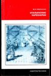 Купить книгу Ковальская, М. И. - Итальянские карбонарии