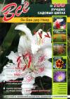Купить книгу Ян Ван Дер Неер - Все о 100 лучших садовых цветах