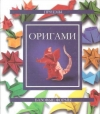 Купить книгу Нестерова Д. В. - Оригами