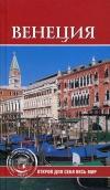 Купить книгу Красильникова Е. Н. - Венеция