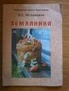 Купить книгу Мельников В. Е. - Земляника