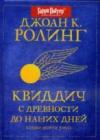 Купить книгу Джоан Кэтлин Роулинг, Кеннилуорти Уисп - Квиддич с древности до наших дней