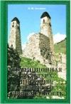 Купить книгу Зязиков М. М. - Традиционная культура ингушей: история и современность.