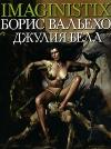 Купить книгу Вальехо, Борис - Imaginistix
