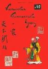 Купить книгу Куликов, Г.В. - Китайская гимнастика Ушу