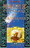 Купить книгу Рэй Мальбрук - Магия. Ритуалы и заклинания
