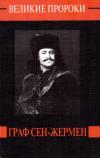 Купить книгу Р. С. Белоусов - Граф Сен-Жермен