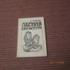 Купить книгу Яковлева - Лесная скульптура