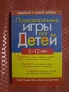 купить книгу Таттл Ч. Г.; Пакет П. Х. - Познавательные игры для детей 3 - 12 лет