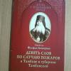 Купить книгу Феофан Затворник - Девять слов по случаю пожаров; Из Слов к тамбовской пастве, 1859 - 1866