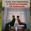 Купить книгу Атласов М.; Атласова А.; Погребенский В. - Как заговорить с незнакомым человеком