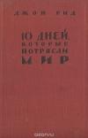 Купить книгу Джон Рид - 10 дней, которые потрясли мир