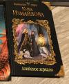Купить книгу Кира Измайлова - Алийское зеркало