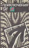 Купить книгу Антология - Приключения–91